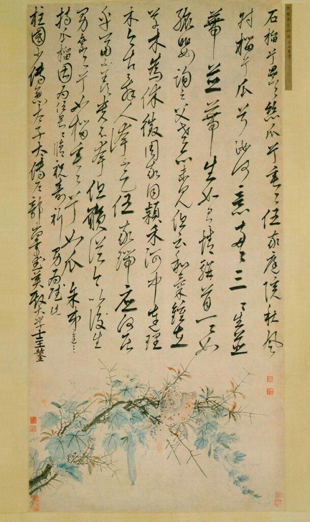 Shen Zhou  (peinture) et Wang Ao (poème) Ode to Pomegranate and Melon Vine -